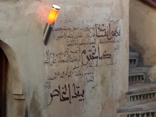 Ornate Arabic writing adorns the wall to the top terrace